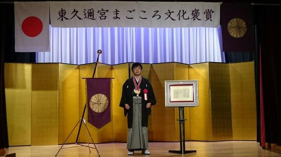 院長 服部が「東久邇宮まごころ文化褒賞」を受賞しました